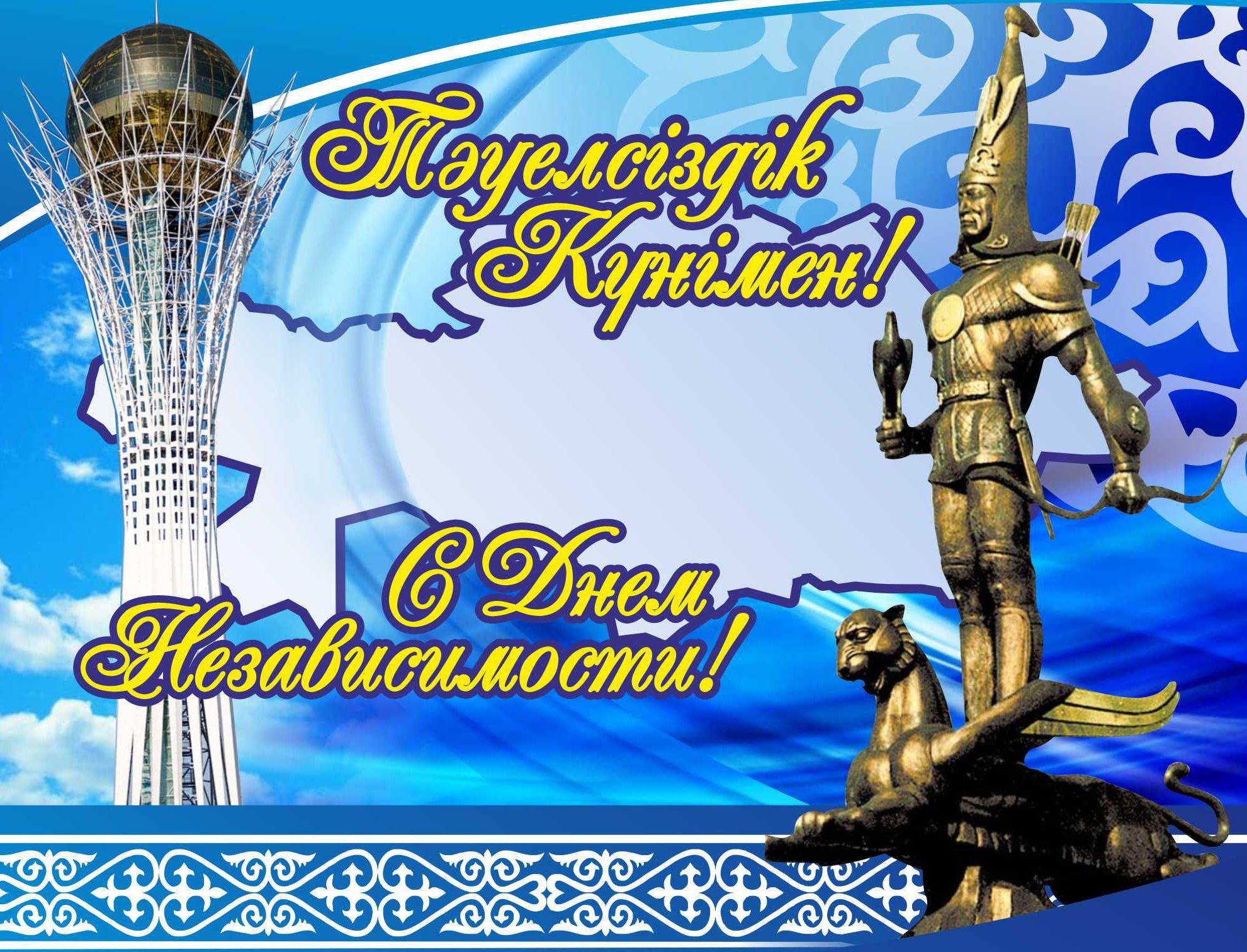 Все открытки день независимости казахстана