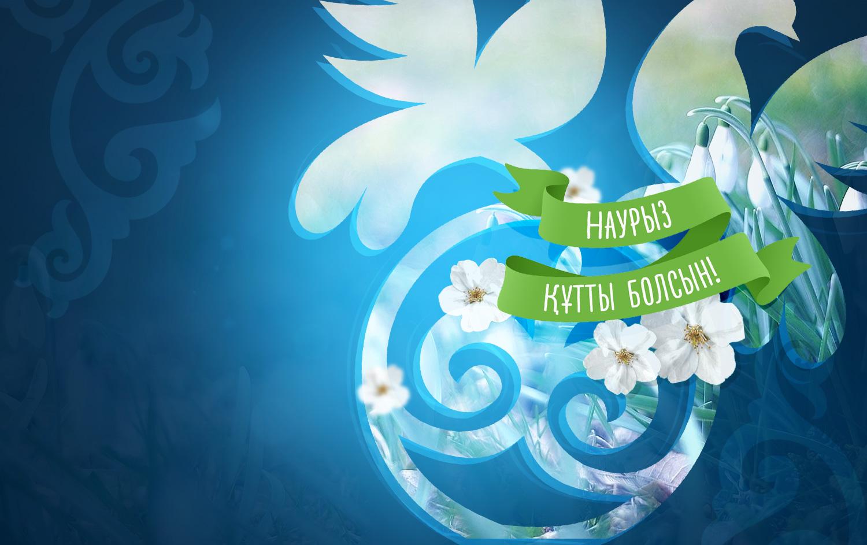 Открытка казахские поздравления, картинки